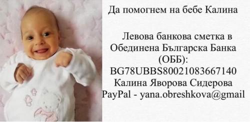 Да помогнем на бебе Калина да живее! (обновена)