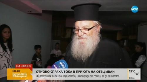 Отново спряха тока в приюта на отец Иван заради неплатени сметки