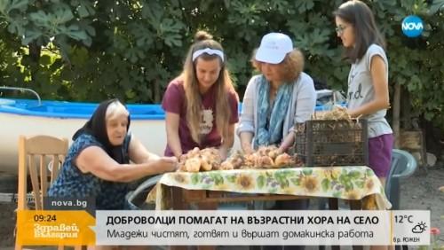 Доброволци помагат на възрастни хора на село