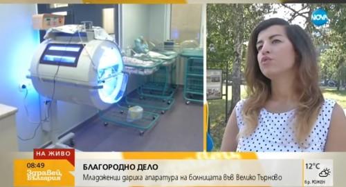 Младоженци дариха апаратура на болницата във Велико Търново