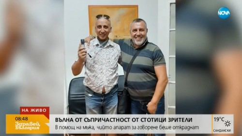 Актьорът Христо Мутафчиев помогна на мъжа, чийто ларингофон беше откраднат