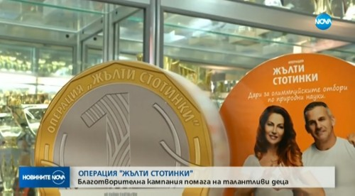 "Операция ""Жълти стотинки"" с Йордан Йовчев и Ива Дойчинова"
