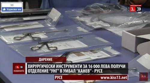 """Дариха скъпи хирургически инструменти на УМБАЛ """"Канев"""" - Русе"""