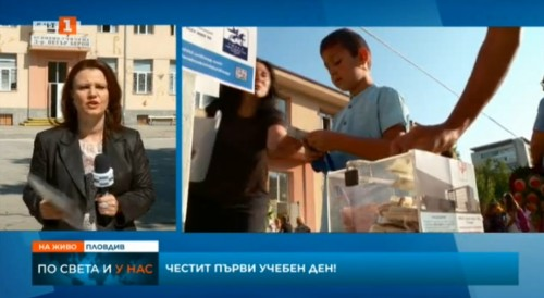 Вместо цветя - дарение за нова детска клиника в Пловдив!