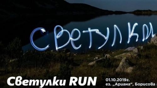 """""""Светулки"""" ще озарят Борисовата градина в благотворително бягане тази вечер"""
