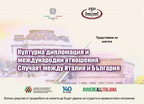 """Представяне на книгата """"Културна дипломация и международни отношения. Случаят между Италия и България"""" (обновена)"""