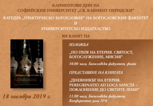 """Богословският факултет на СУ организира представяне на сборника """"Дневникът на Етерия"""""""