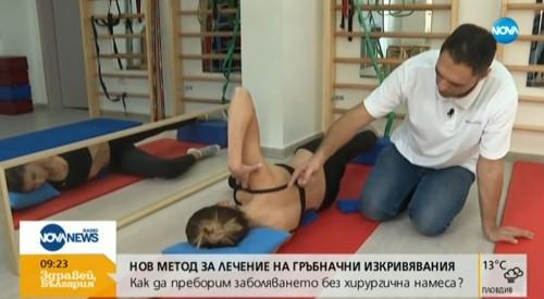 Нов метод коригира гръбначни изкривявания