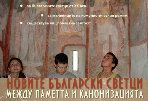 """Предстои дискусия на тема """"Новите български светци: между паметта и канонизацията"""" в """"Къща за птици"""""""