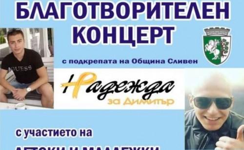 """Благотворителен концерт """"Надежда за Димитър"""""""