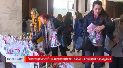 """""""Коледни мечти"""" - благотворителен базар на община Пазарджик"""