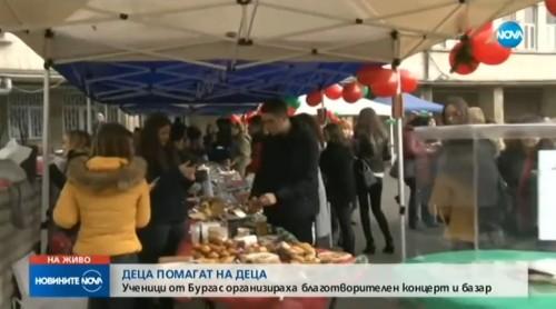 Ученици от Бургас организираха благотворителен концерт и базар