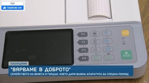 Семейство дари мобилна апаратура на спешната помощ в Пазарджик
