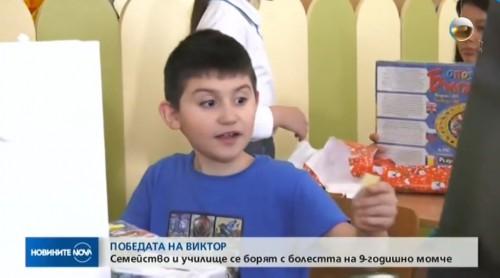 Семейство и училище се борят с болестта на 9-годишно момче