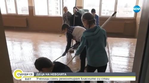 Ученици от Монтана сами ремонтират класни стаи