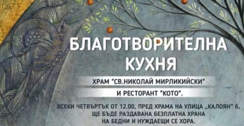 Нова социална кухня започва да функционира в центъра на София