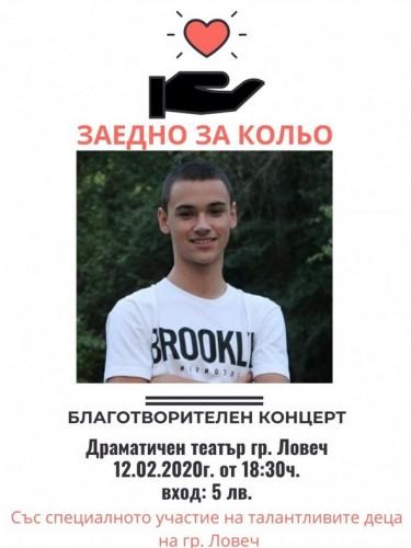 """Учениците от ПЕГ ,,Екзарх Йосиф I"""" и ППМГ - Ловеч организират благотворителен концерт ,,Заедно за Кольо"""""""