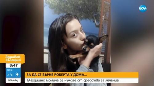 19-годишно момиче се бори с миелоидна левкемия