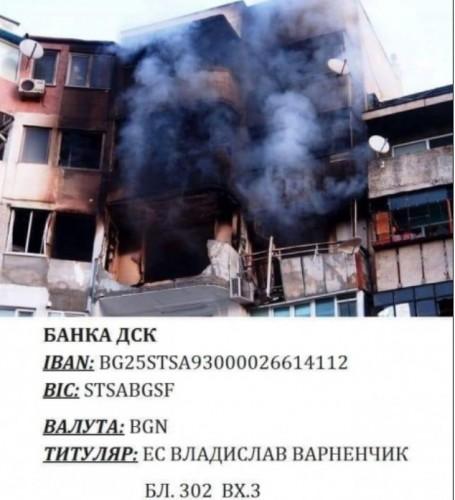 """Близо 5000 лева в дарителската сметка за взривения блок във """"Владиславово"""""""