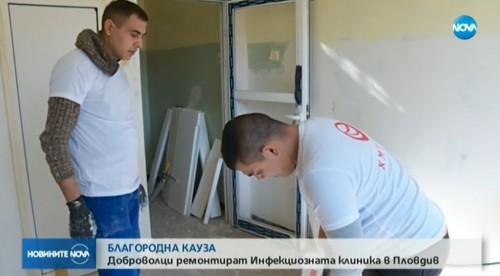Доброволци ремонтират Инфекциозната клиника в Пловдив