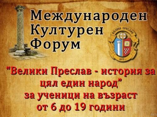 Международен културен форум във Велики Преслав организира конкурс за изява на български ученици