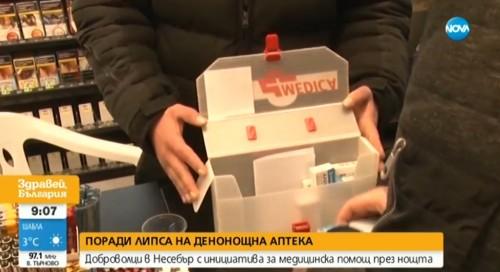 Доброволци в Несебър поставиха аптечка в денонощен магазин
