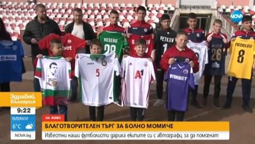 Футболисти организират благотворителен търг в помощ на болно момиче