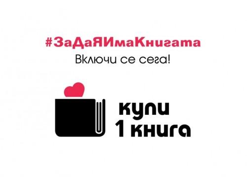 """""""Купи една книга"""" - спаси издателската общност"""