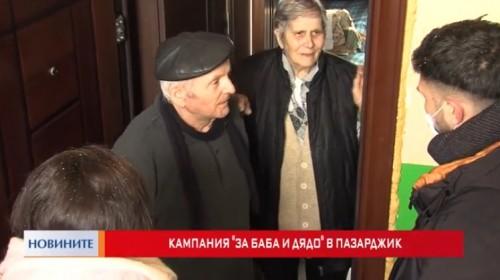 Кампания За баба и дядо в Пазарджик