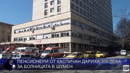 Пенсионери от Каспичан дариха 300 лева на болницата в Шумен