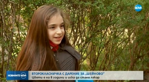 8-годишната Цвети дари парите си от рождения ден на болница
