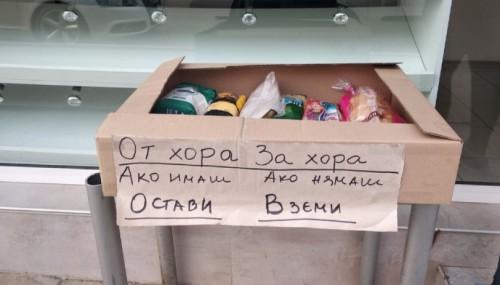 """""""Кашон на доброто"""" - във Враца даряват храна за нуждаещи се"""