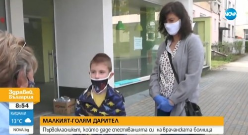 7-годишно момче дари спестяванията си на врачанската болница в полза на ближния