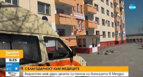 Мъж дари цялата си пенсия на болницата в Мездра