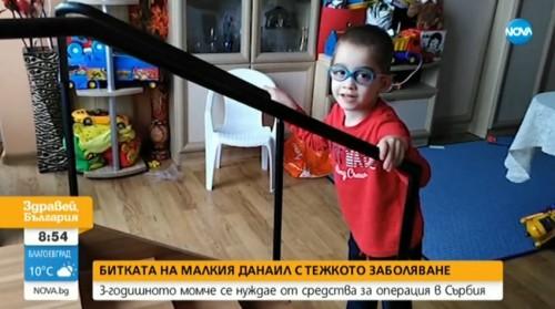 3-годишно дете се нуждае от операция в чужбина