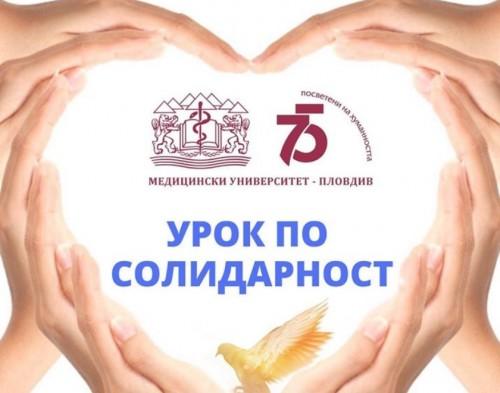 """Благотворителен онлайн базар, организиран от студенти от специалност """"Акушерка"""""""