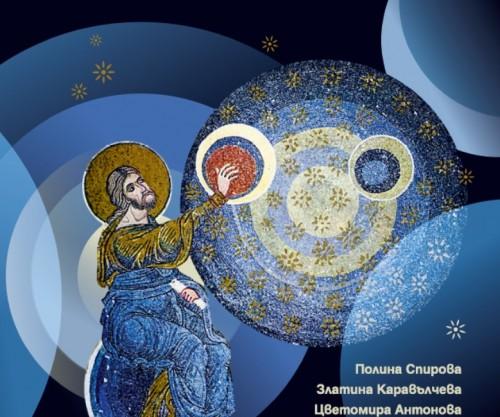"""Двери стартира нов проект: """"Първи стъпки в Православието"""""""