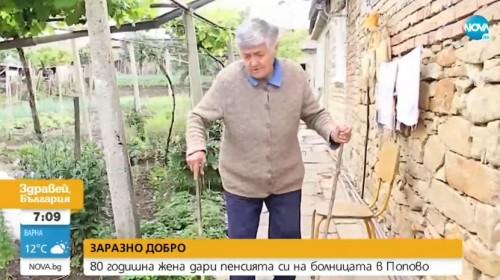 80-годишна дари пенсията си на болницата в Попово