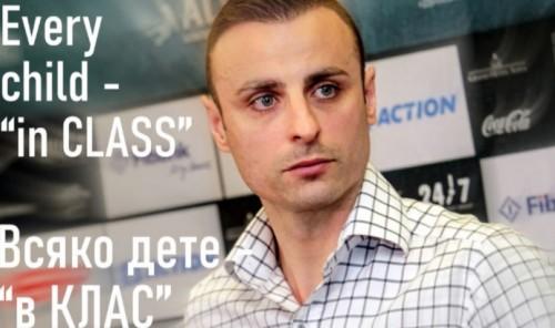 Димитър Бербатов с дарителска акция в подкрепа на ученици