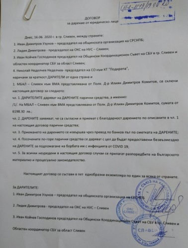 Сливенски учители дариха близо 6 200 лв. на военната болница под сините камъни