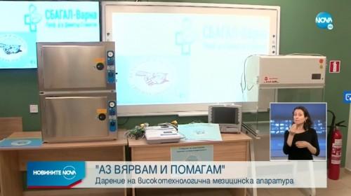 Дариха нова апаратура на АГ болницата във Варна, купена с пари от капачки