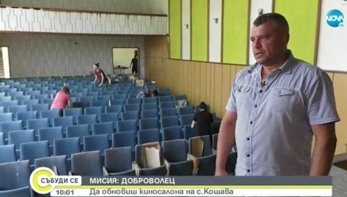 Доброволци обновиха киносалона на село в Северозападна България