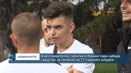 Благотворително събитие в Южния парк на София в подкрепа на 17-годишен младеж