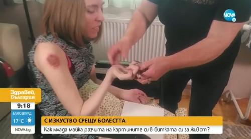 Млада майка с тумор рисува картини, за да събере пари за лечение