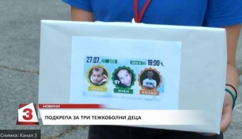 Благотворителен концерт събра 14 000 лева за три болни деца