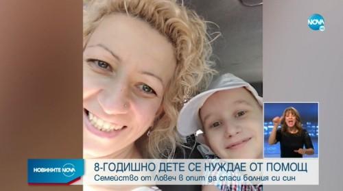 Семейство от Ловеч се бори за живота на сина си
