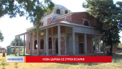 Жители на село Сарая събират пари за довършване на църквата си