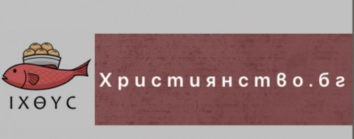 Нов православен портал в българския интернет