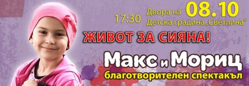 """Старозагорската опера подкрепя кампанията """"Живот за Сияна"""""""
