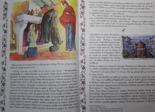 Излезе детска книжка за св. Пимен Зографски